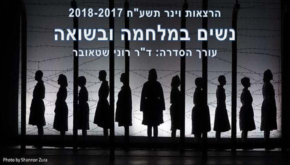 Voices and Nuances: Women in Different Spheres of Action during the Holocaust