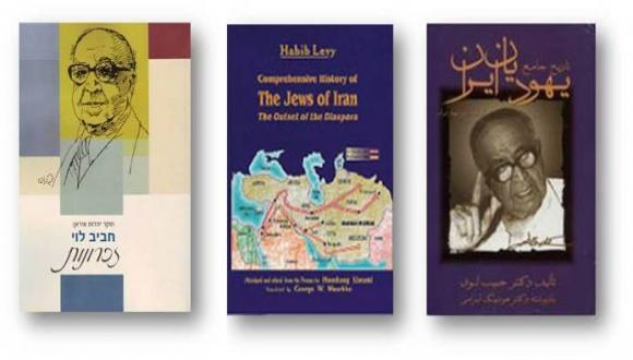 Dr. Habib Levy Collection
