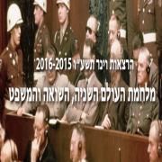 Wiener Series Lectures 2015-2016