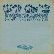 Margulies Yiddish Literature and Culture Collection